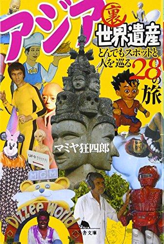 アジア裏世界遺産 とんでもスポットと人を巡る28の旅 (幻冬舎文庫)の詳細を見る