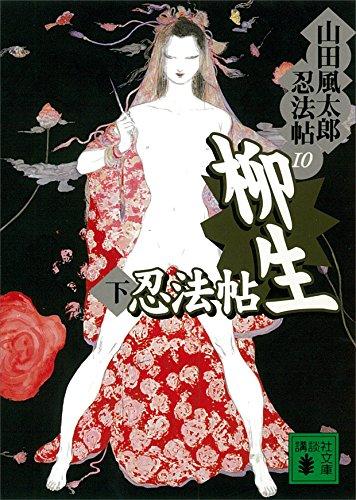 柳生忍法帖 下 山田風太郎忍法帖(10) (講談社文庫)