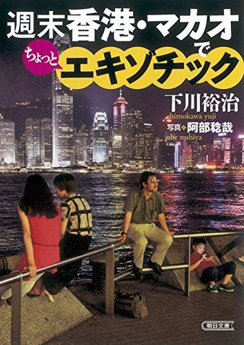 週末香港 マカオでちょっとエキゾチック (朝日文庫)