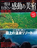 Rurubu premium vol.8 一度は行きたい感動の美宿 (JTBのMOOK RURUBU PREMIUM Vol. 8) 画像