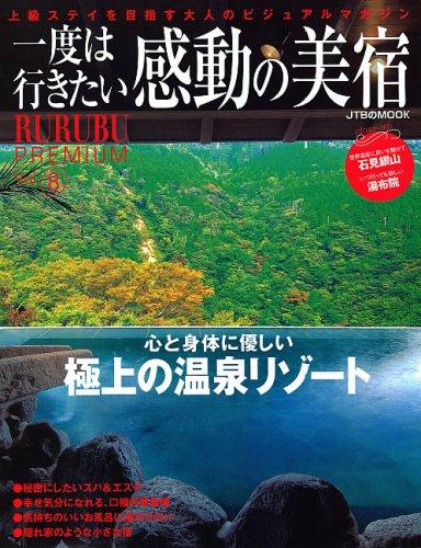 Rurubu premium vol.8 一度は行きたい感動の美宿 (JTBのMOOK RURUBU PREMIUM Vol. 8)