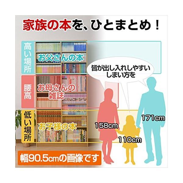 山善(YAMAZEN) 本がすっきり オープン...の紹介画像6