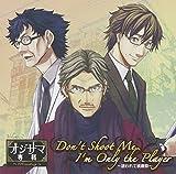 ドラマCD「オジサマ専科Reading」Vol.2 Don't Shoot Me I'm Only the Player~誘われて演劇祭~