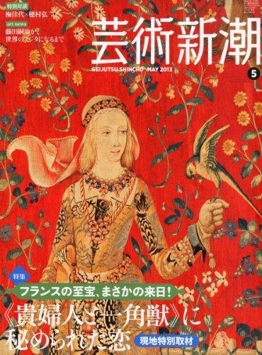 芸術新潮 2013年 05月号 [雑誌]の詳細を見る