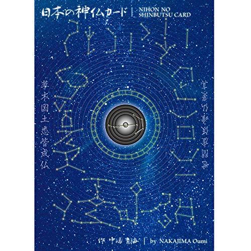日本の神仏カード ( 陰陽の智慧 オラクルカード )  中嶋青海
