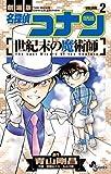 名探偵コナン 世紀末の魔術師 (2) (少年サンデーコミックス)