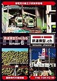 鉄道模型ちゃんねる volume.6 [DVD]