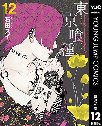 『東京グール』ウタの正体はピエロ?赫子やピアスの謎にも迫る