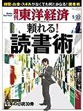 週刊 東洋経済 2011年 1/22号 [雑誌]