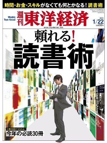 週刊 東洋経済 2011年 1/22号 [雑誌]の詳細を見る