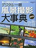 デジタル一眼風景撮影大事典 最新版 (Gakken Camera Mook)