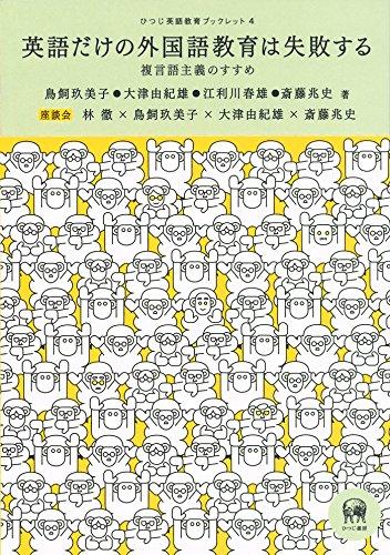 英語だけの外国語教育は失敗する?複言語主義のすすめ (ひつじ英語教育ブックレット 4)