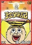 珍遊記~太郎とゆかいな仲間たち~ 1[DVD]