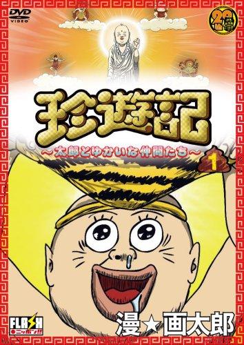 珍遊記~太郎とゆかいな仲間たち~(1) [DVD]