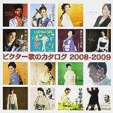 ビクター歌のカタログ 2008-2009