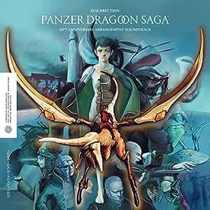 Resurrection: AZEL-パンツァードラグーンRPG- 20th Anniversary Arrangement (CD版)
