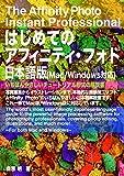 """はじめてのアフィニティ・フォト [Mac/Windows対応版]: 写真編集からイラストレーションまで、本格的な画像加工ソフト""""Affinity Photo""""のいちばんやさしい日本語解説書です。これ1冊でMac版/Windows版に対応しています。"""