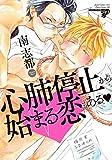 心肺停止から始まる恋もあるv (ジュネットコミックス ピアスシリーズ)