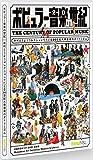 ポピュラー音楽の世紀 ― 中村とうようコレクションでたどる20世紀大衆音楽のダイナミズム(数量限定)