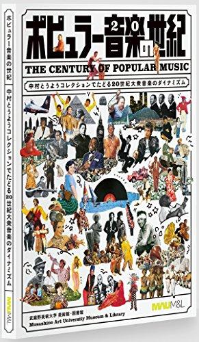 ポピュラー音楽の世紀 ― 中村とうようコレクションでたどる20世紀大衆音楽のダイナミズム(数量限定)の詳細を見る