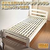 すのこ ベッド 木製 シングル ロー 通気性 ホワイト SA740