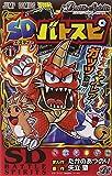 SDバトスピ 1 (ジャンプコミックス)