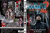 奇妙で奇怪な怪神話2[DVD]