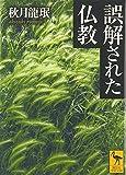 誤解された仏教 (講談社学術文庫)