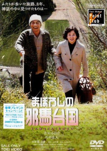 まぼろしの邪馬台国のイメージ画像