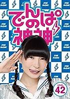 でんぱの神神DVD LEVEL.42