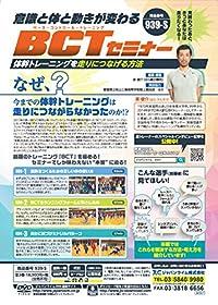 意識と体と動きが変わる「BCT」セミナー~体幹トレーニングを走りにつなげる方法~ [トレーニング 939-S 全3巻]