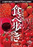 BUNGO食べ歩きBOOK2017