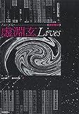 Fate/Plus 虚淵玄 Lives 〜解析読本
