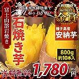 安納芋 富士山溶岩焼き 冷凍 石焼き芋 800g 遠赤外線効果でねっとり甘い クール(冷凍便)にて発送[種子島産]
