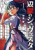 辺獄のシュヴェスタ(1) (ビッグコミックス)
