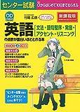 CD2枚付 センター試験 英語(文法・語句整序・発音・アクセント・リスニング)の点数が面白いほどとれる本