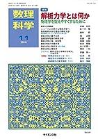 数理科学 2016年 11 月号 [雑誌]