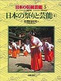 日本の祭りと芸能〈1〉 (日本の伝統芸能)