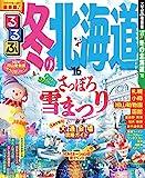 るるぶ冬の北海道'16 (るるぶ情報版(国内))