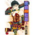 衛府の七忍 3 (チャンピオンREDコミックス)