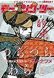 モーニングスーパー増刊 モーニング・ツー vol.46 [雑誌] 月刊モーニング・ツー