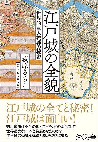 江戸城の全貌 ―世界的巨大城郭の秘密の詳細を見る