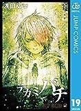 テガミバチ 19 (ジャンプコミックスDIGITAL)