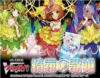 カードファイト!! ヴァンガード VG-EB06 エクストラブースター 第6弾 綺羅の歌姫 BOX