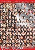 美女100 ルミナス企画[ORANGEレーベル]超BEST版 [DVD]