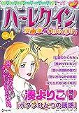 ハーレクイン 漫画家セレクション vol.4 (ハーレクインコミックス)