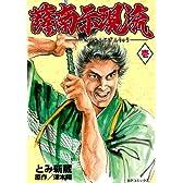 薩南示現流 1 (1) (SPコミックス)