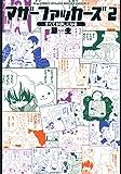 マザーファッカーズ2 すべてがBLになる【描き下ろし特典付き】 (drapコミックス)