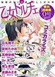月刊乙女ドルチェMagazine 0号【無料お試し版】 (乙女ドルチェ・コミックス)