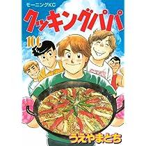 『クッキングパパ』コミック1~最新巻セット